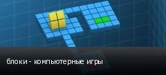 блоки - компьютерные игры