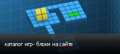 каталог игр- блоки на сайте