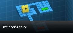 все блоки online