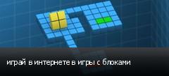 играй в интернете в игры с блоками