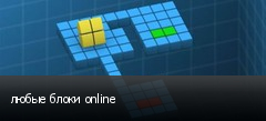 любые блоки online