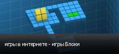 игры в интернете - игры Блоки