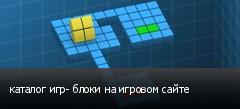 каталог игр- блоки на игровом сайте