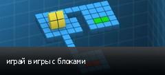 играй в игры с блоками