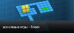 все клевые игры - блоки