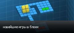 новейшие игры в блоки