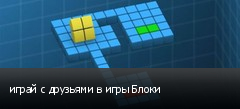 играй с друзьями в игры Блоки