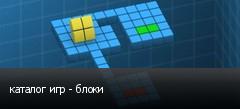 каталог игр - блоки