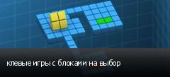 клевые игры с блоками на выбор