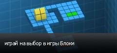 играй на выбор в игры Блоки