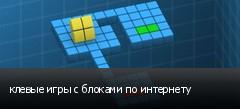 клевые игры с блоками по интернету