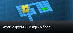 играй с друзьями в игры в блоки