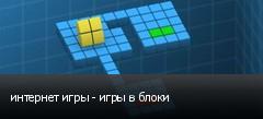 интернет игры - игры в блоки