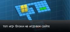 топ игр- блоки на игровом сайте