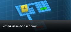 играй на выбор в блоки