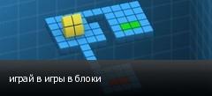 играй в игры в блоки