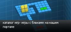 каталог игр- игры с блоками на нашем портале