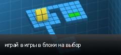 играй в игры в блоки на выбор