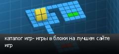 каталог игр- игры в блоки на лучшем сайте игр