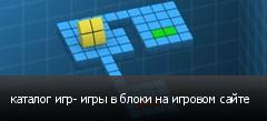 каталог игр- игры в блоки на игровом сайте