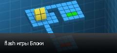 flash игры Блоки