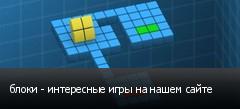 блоки - интересные игры на нашем сайте
