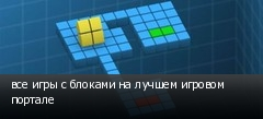 все игры с блоками на лучшем игровом портале