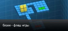 блоки - флеш игры