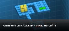 клевые игры с блоками у нас на сайте