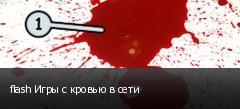 flash Игры с кровью в сети