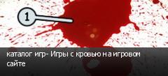 каталог игр- Игры с кровью на игровом сайте