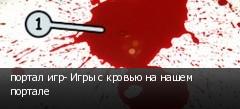 портал игр- Игры с кровью на нашем портале
