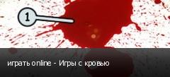 играть online - Игры с кровью