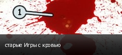 старые Игры с кровью