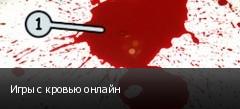 Игры с кровью онлайн