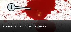 клевые игры - Игры с кровью