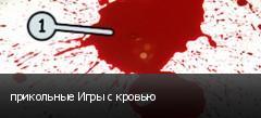 прикольные Игры с кровью