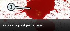 каталог игр - Игры с кровью