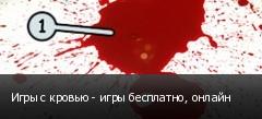 Игры с кровью - игры бесплатно, онлайн