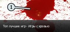 Топ лучших игр - Игры с кровью
