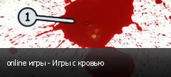 online игры - Игры с кровью