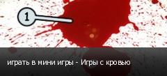 играть в мини игры - Игры с кровью