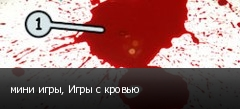 мини игры, Игры с кровью