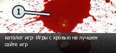 каталог игр- Игры с кровью на лучшем сайте игр