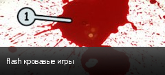 flash кровавые игры