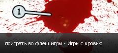 поиграть во флеш игры - Игры с кровью