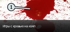 Игры с кровью на комп
