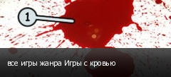 все игры жанра Игры с кровью