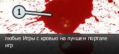 любые Игры с кровью на лучшем портале игр