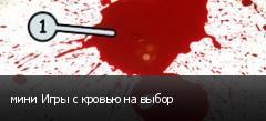 мини Игры с кровью на выбор